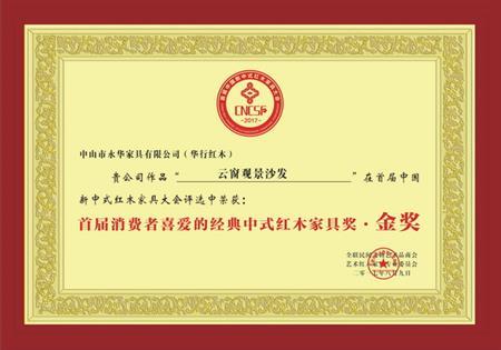 首届消费者喜爱的经典中式红木家具金奖