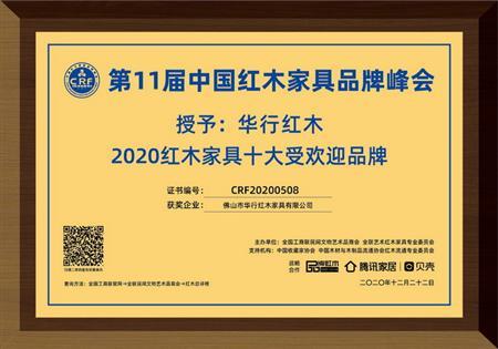 2020红木家具十大受欢迎品牌