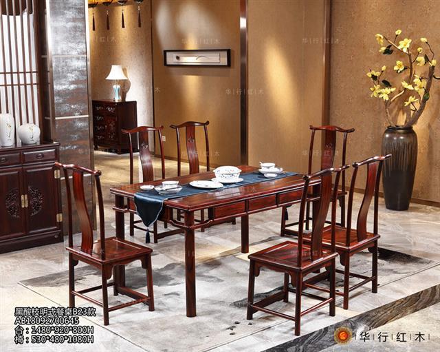 黑酸枝明式餐桌B23款
