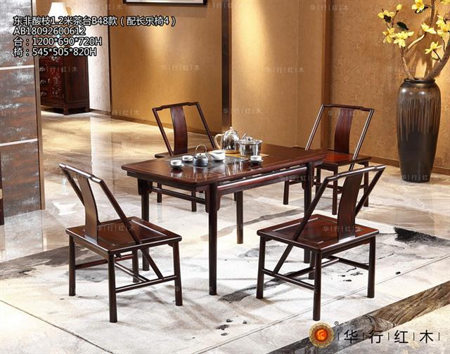 东非酸枝1.2米茶台B48款(配长乐椅4)