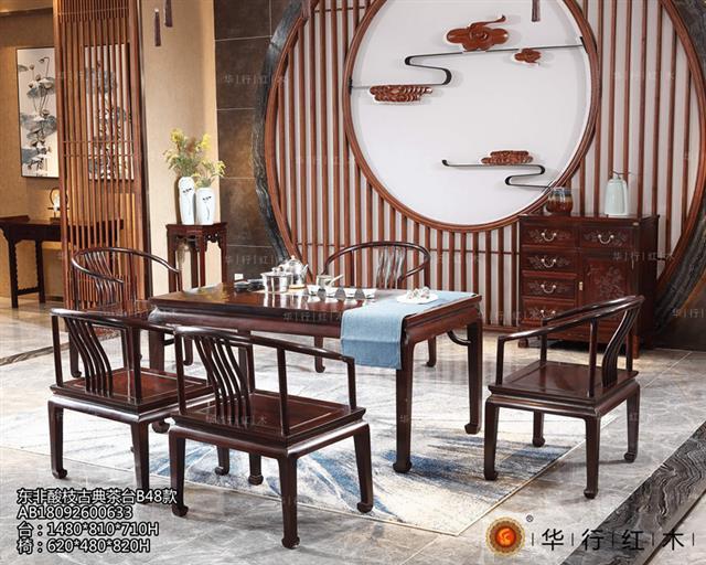 东非酸枝古典茶台B48款