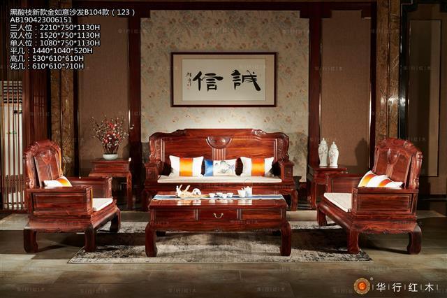黑酸枝新款金如意沙发B104款(123)