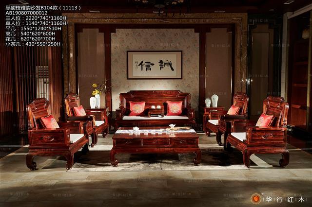 黑酸枝雅韵沙发B104款(11113)