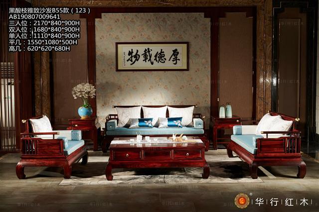 黑酸枝雅致沙发B55款(123)