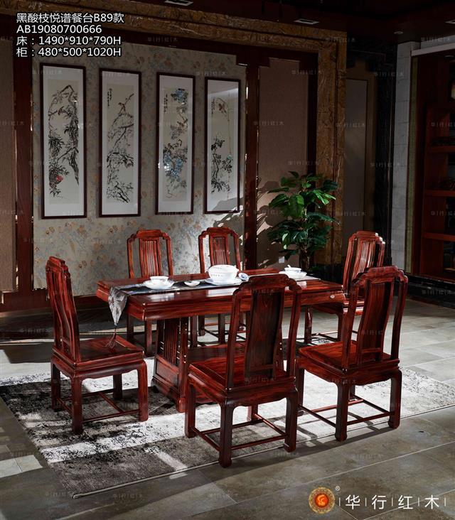 黑酸枝悦谱餐台B89款