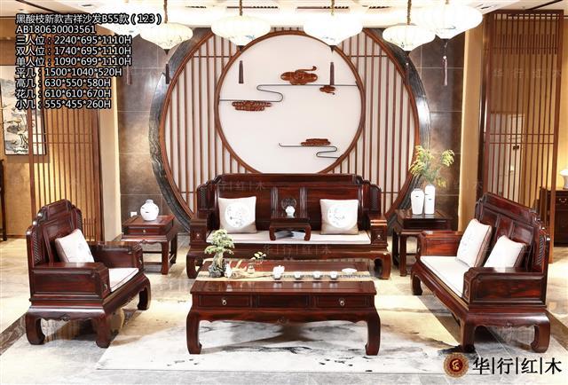 黑酸枝新款吉祥沙发B55款(123)