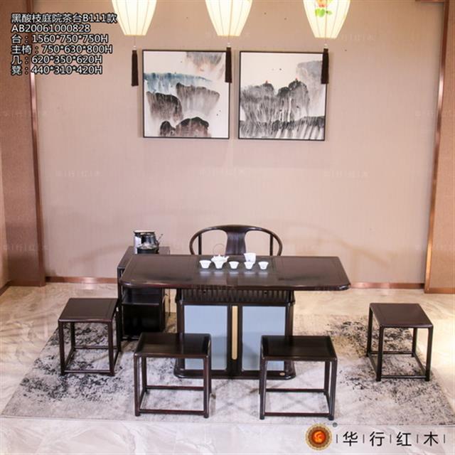 黑酸枝庭院茶台B111款