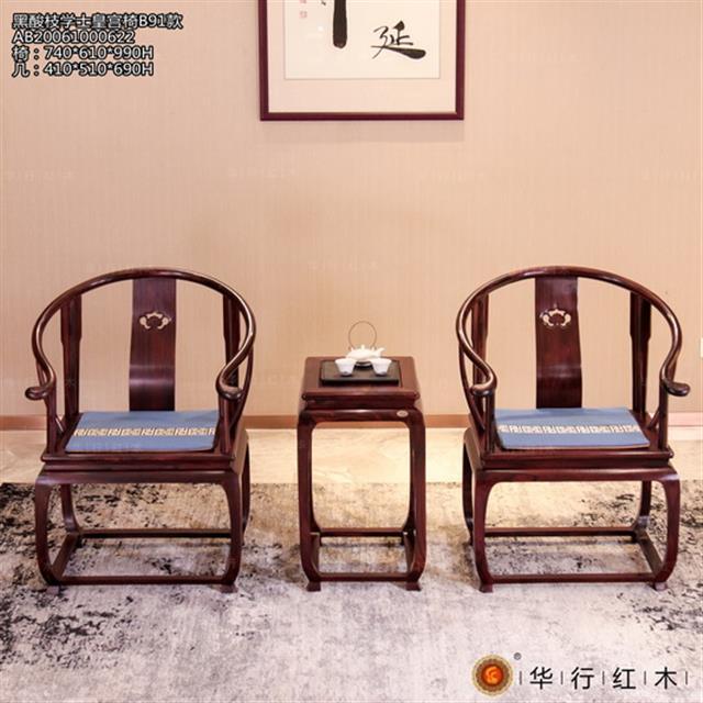 黑酸枝学士皇宫椅B91款